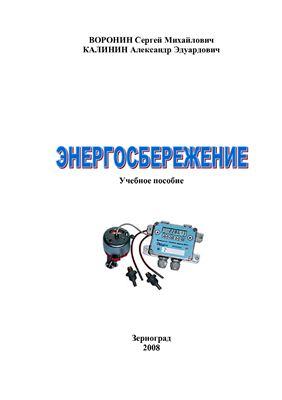Калинин А.Э. Учебное пособие. Энергосбережение