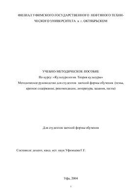 Уфимцева Г.Г. Культурология. Теория культуры