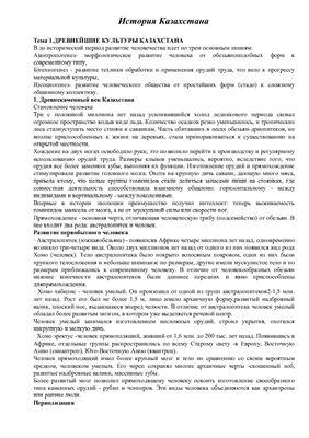 Ответы к экзамену по истории Казахстана
