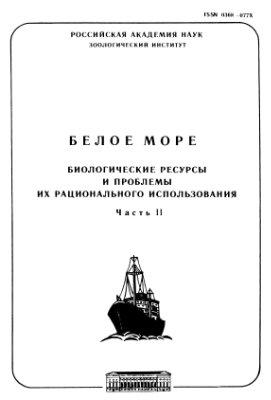 Скарлато О.А. (гл. ред.), Бергер В.Я. Белое море. Биологические ресурсы и проблемы их рационального использования. Часть 2