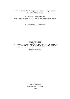 Мартынов Б.А., Бочков В.В. Введение в стохастическую динамику