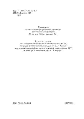 Напреева Г.А. Лекции по химии. A Lecture on Chemistry