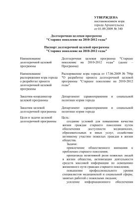 Долгосрочная целевая программа Старшее поколение на 2010-2012 годы