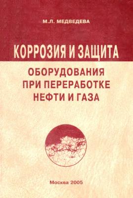 Медведева М.Л. Коррозия и защита оборудования при переработке нефти и газа