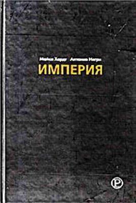 Хардт М., Негри A. Империя