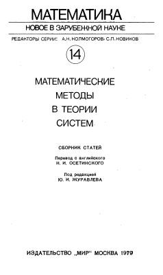 Журавлёв Ю.И. (ред.) Математические методы в теории систем
