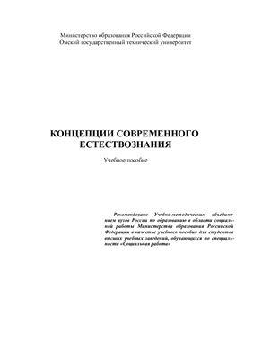 Кропотин О.В. Концепции современного естествознания