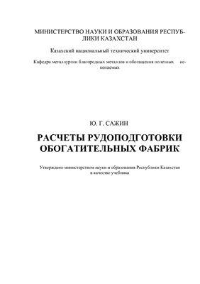 Сажин Ю.Г. Расчеты рудоподготовки обогатительных фабрик