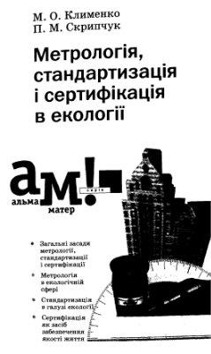 Клименко М.О., Скрипчук П.М. Метрологія, стандартизація і сертифіація в екології