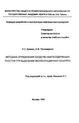 Еремин Н.А., Пономаренко Е.М. Методика определения сходства пластов при выделении эксплуатационных объектов