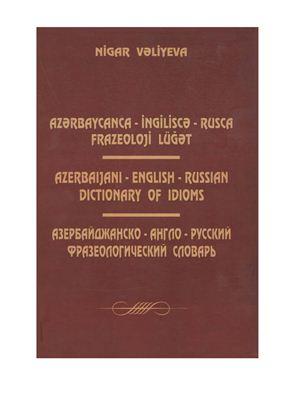 Нигяр Велиева (ред.) Азербайджанско-англо-русский фразеологический словарь