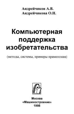 Андрейчиков А.В., Андрейчикова О.Н. Компьютерная поддержка изобретательства
