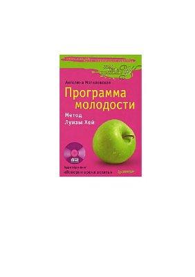 Могилевская А.,Программа молодости. Метод Луизы Хей