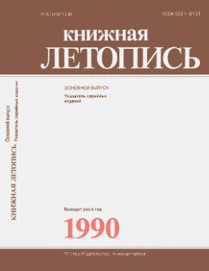 Книжная летопись. Указатель серийных изданий, 1990. Основной выпуск