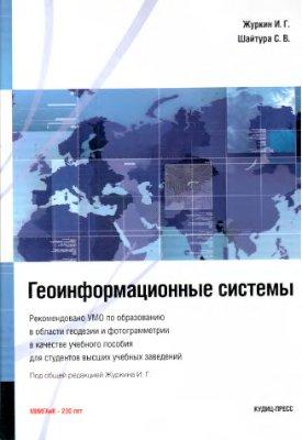 Журкин И.Г., Шайтура С.В. Геоинформационные системы