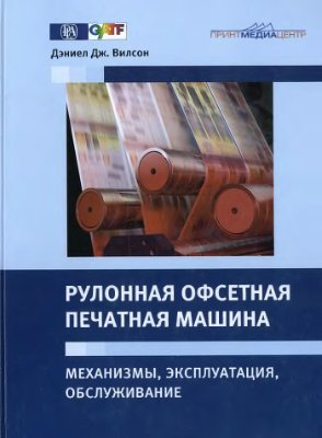 Вилсон Д.Дж. Рулонная офсетная печатная машина: механизмы, эксплуатация, обслуживание