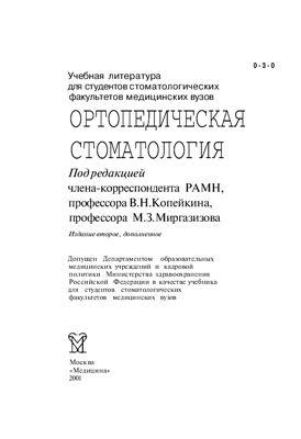Копейкин В.Н. Ортопедическая стоматология