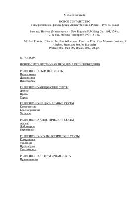 Эпштейн Михаил. Новое сектантство: Типы религиозно-философских умонастроений в России (1970-80 годы)