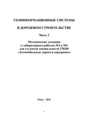 Шнайдер В.А. Геоинформационные системы в дорожном строительстве. Часть 2