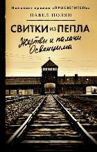 Полян П.М. Свитки из пепла. Жертвы и палачи Освенцима