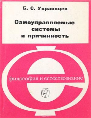 Украинцев Б.С. Самоуправляемые системы и причинность