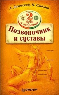 Даховский А., Стогова Н. Два пути к здоровью позвоночника и суставов