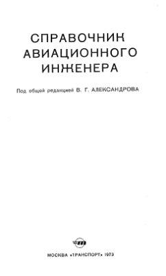 Александров В.Г. Справочник авиационного инженера