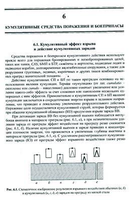 Селиванова В.В. (общ. ред.) Средства поражения и боеприпасы. 2/4