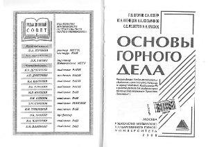 Егоров П.В., Бобер Е.А. и др. Основы горного дела
