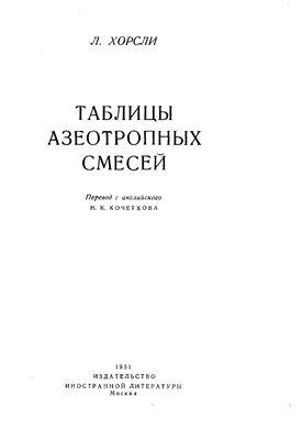 Хорсли Л. Таблицы азеотропных смесей