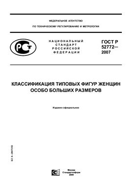 ГОСТ Р 52772-2007 Классификация типовых фигур женщин особо больших размеров