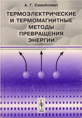 Самойлович А.Г. Термоэлектрические и термомагнитные методы превращения энергии