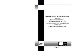 Кулагин В.В. и др. Формирование математической модели двигателя-прототипа и проектный расчет ГТД с использованием подсистемы АСТРА- ПР в PDM системе SmarTeam