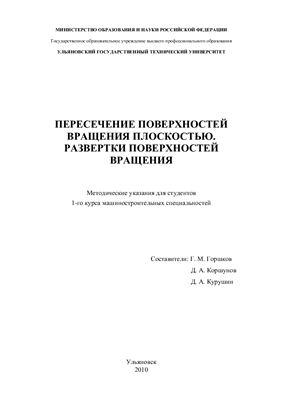 Горшков Г.М., Коршунов Д.А., Курушин Д.А. (сост.) Пересечение поверхностей вращения плоскостью. Развертки поверхностей вращения