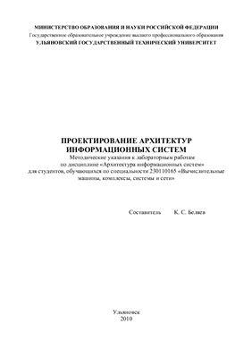 Беляев К.С. Проектирование архитектур информационных систем