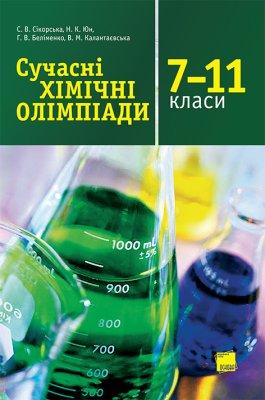 Сікорська С.В., Юн Н.К. та ін. Сучасні хімічні олімпіади. 7-11 класи