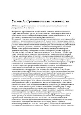 Ушков А. Сравнительная политология
