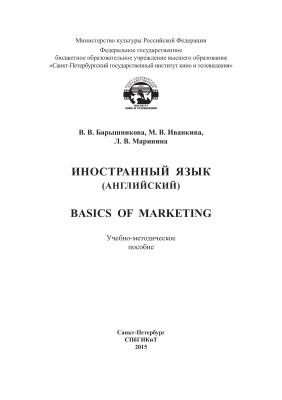 Барышникова В.В., Иванкива М.В., Маринина Л.В. Иностранный язык (aнглийский). Basics of Marketing