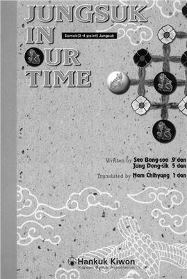 Seo Bong-soo, Jung Dong-sik. Jungsuk In Our Time: Somoki (3-4 Point) Jungsuk