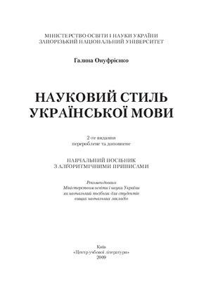 Онуфрієнко Г.С. Науковий стиль української мови