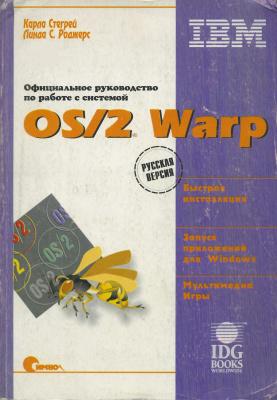 Стегрей К., Роджерс Л., Официальное руководство по работе с системой OS/2 Warp