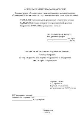 Разработка АИС по учету товарооборота на предприятии ООО Стерх