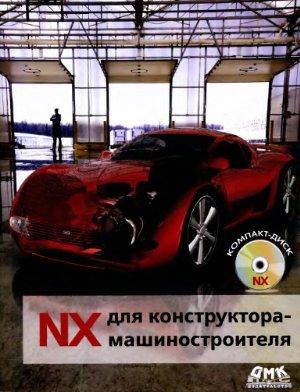 Гончаров П.С. и др. NX для конструктора и машиностроителя. (Руководство по UG NX6)