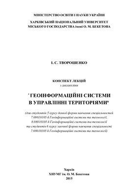 Творошенко І.С. Конспект лекцій з дисципліни Геоінформаційні системи в управлінні територіями