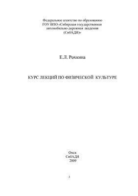 Рохкина Е.Л. Курс лекций по физической культуре