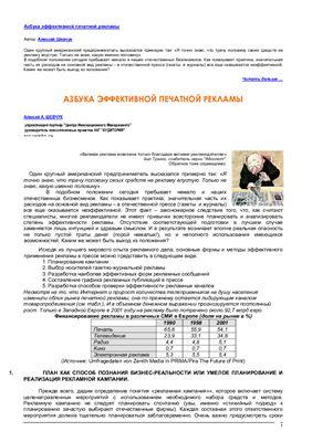 Статья - Шевчук А.А. Азбука эффективной печатной рекламы