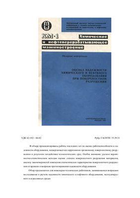 Маннапов Р.Г. Оценка надежности химического и нефтяного оборудования при поверхностном разрушении