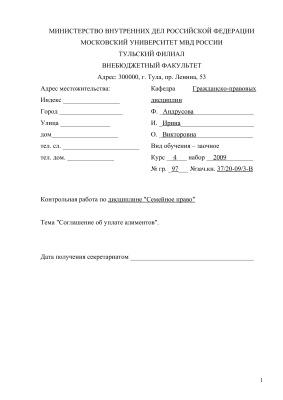 Контрольная работам - Соглашение об уплате алиментов