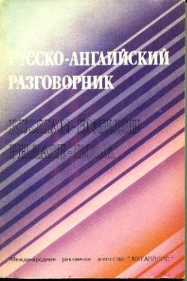 Дьячкова И.Н. Русско-английский разговорник