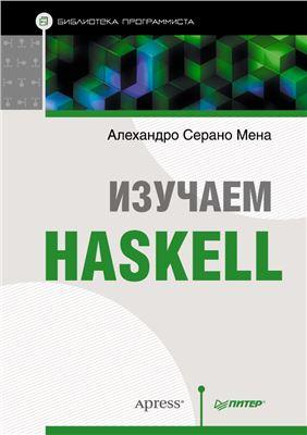 Мена Алехандро Серано. Изучаем Haskell. Библиотека программиста